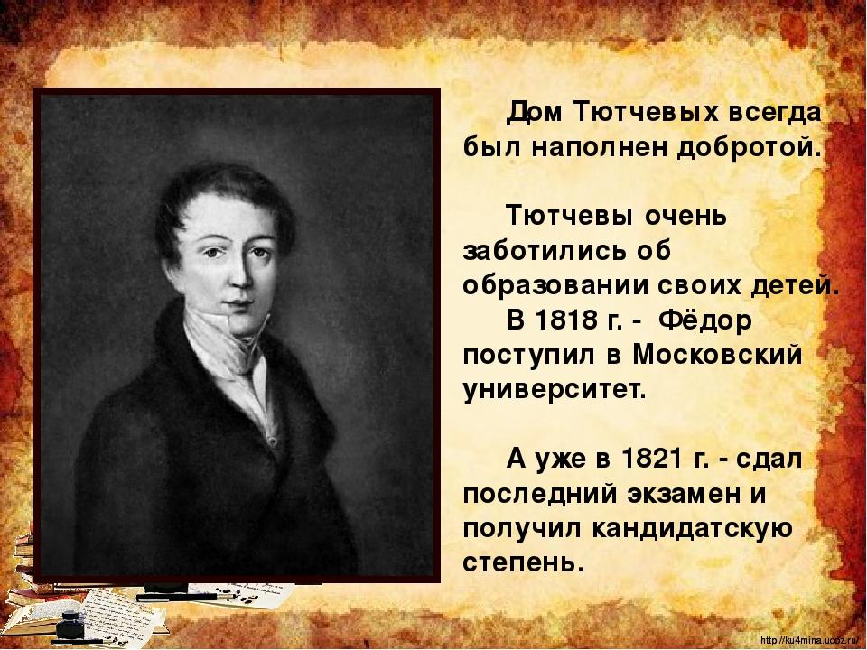 После окончания университета (1821) Тютчев едет в Петербург, поступает на сл...