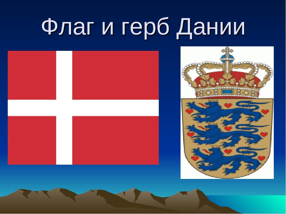 Королевство дании википедия флаг герб фото
