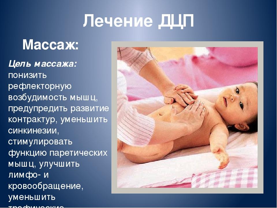 Лечение дцп массажем