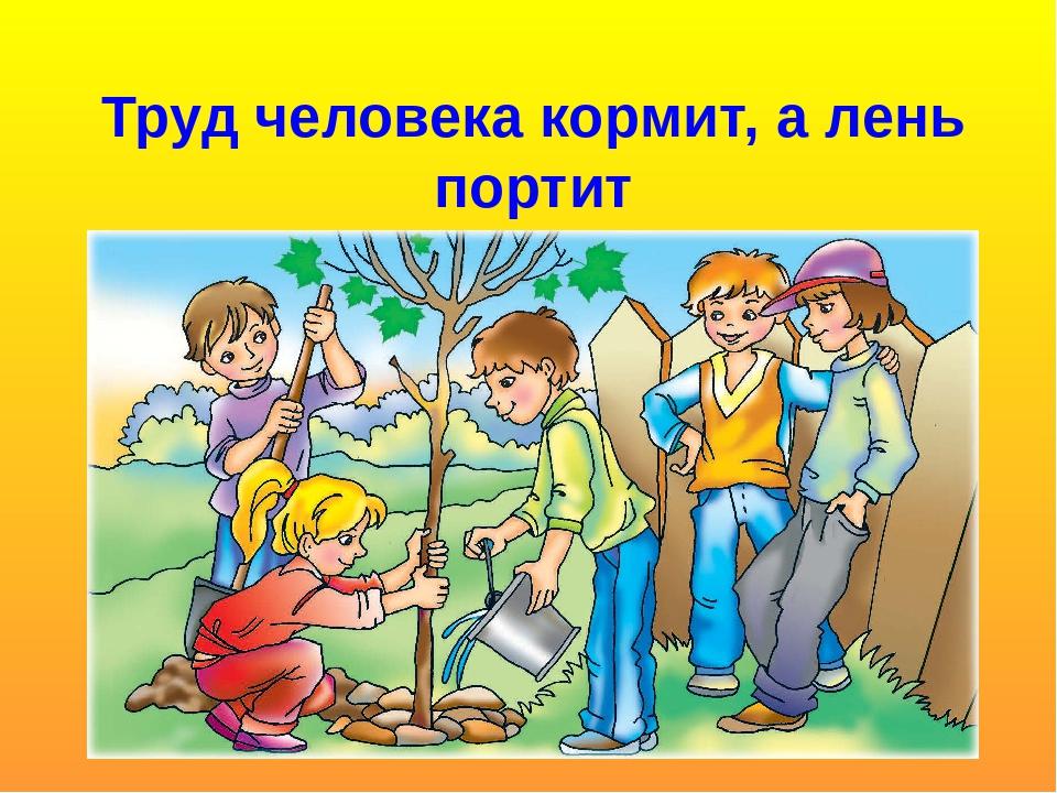Картинка с пословицей о труде