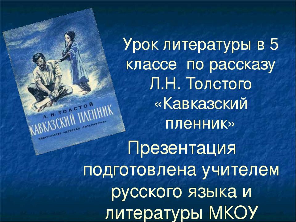 ПРЕЗЕНТАЦИЯ КАВКАЗСКИЙ ПЛЕННИК 5 КЛАСС СКАЧАТЬ БЕСПЛАТНО