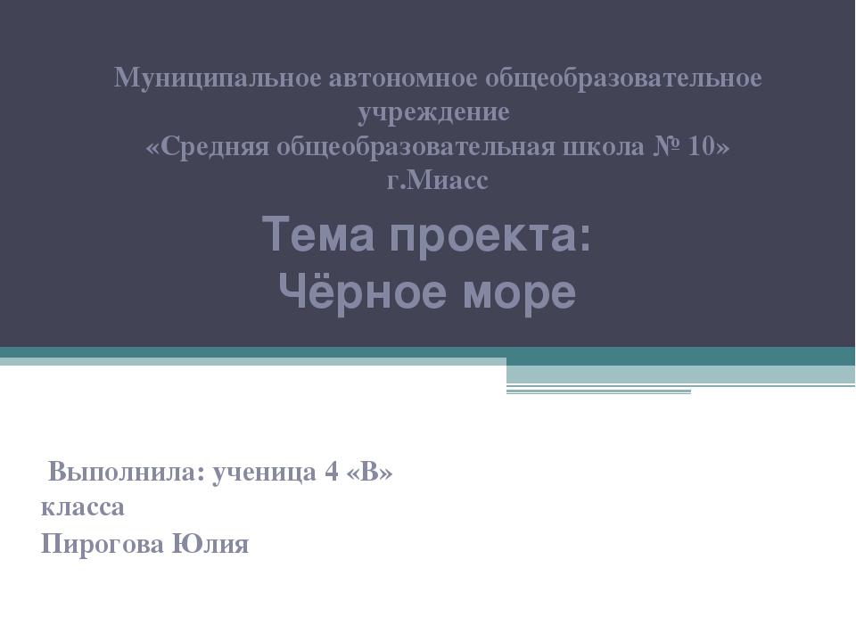 Тема проекта: Чёрное море Выполнила: ученица 4 «В» класса Пирогова Юлия Муни...