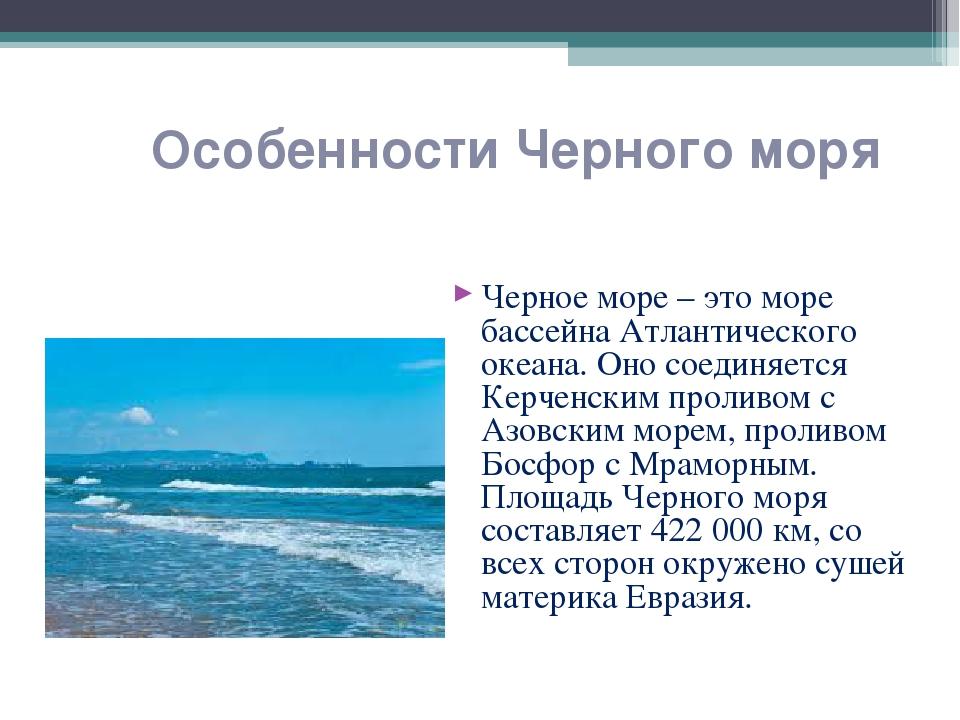 Особенности Черного моря Черное море – это море бассейна Атлантического океан...