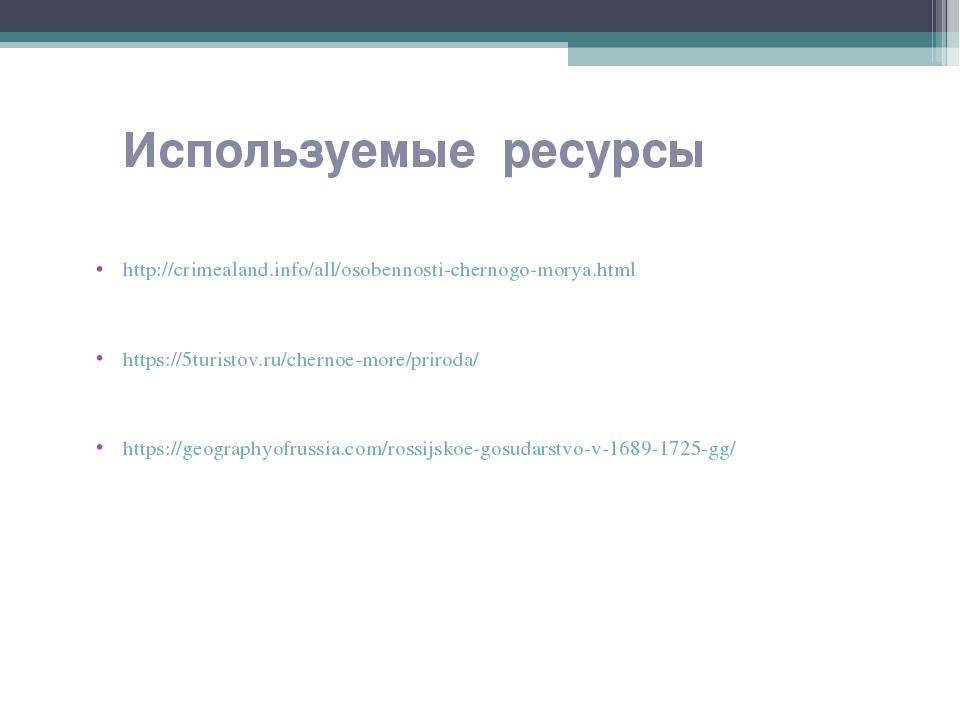 Используемые ресурсы http://crimealand.info/all/osobennosti-chernogo-morya.ht...