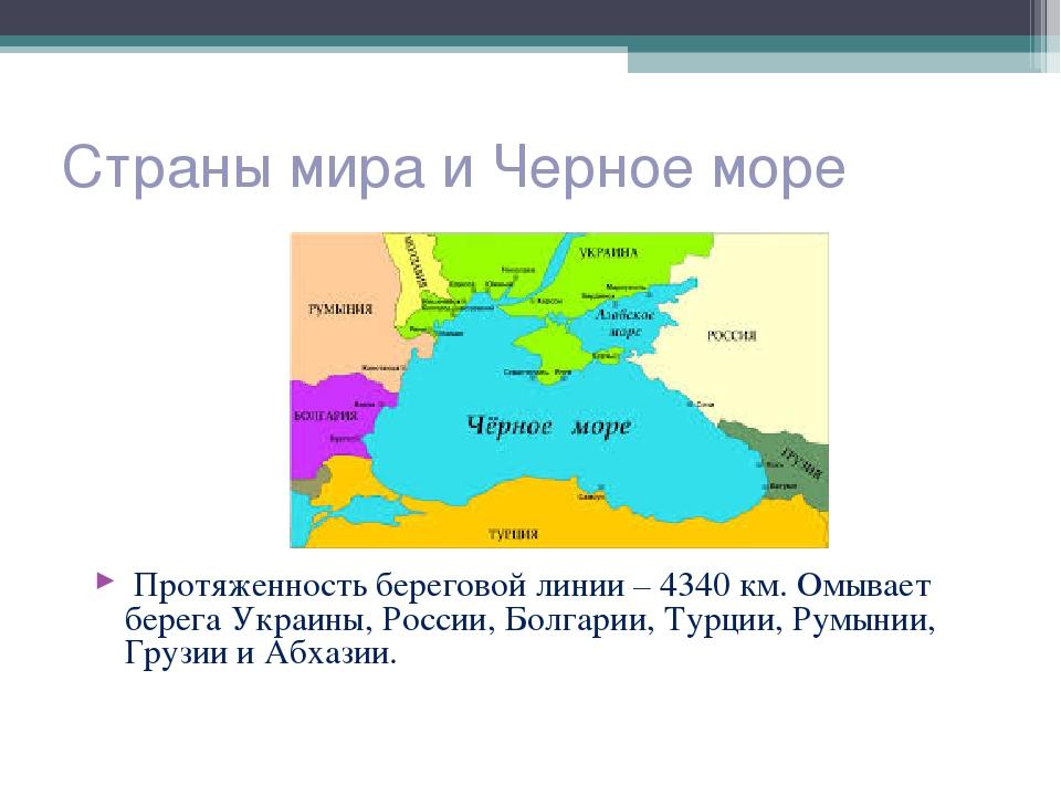 Страны мира и Черное море Протяженность береговой линии – 4340 км. Омывает бе...