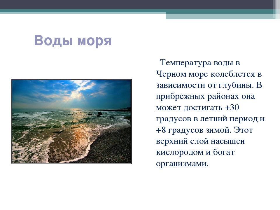 Воды моря Температура воды в Черном море колеблется в зависимости от глубины....