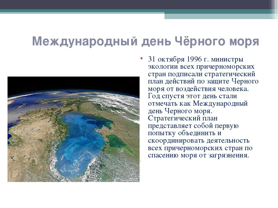 Международный день Чёрного моря 31 октября 1996 г. министры экологии всех пр...