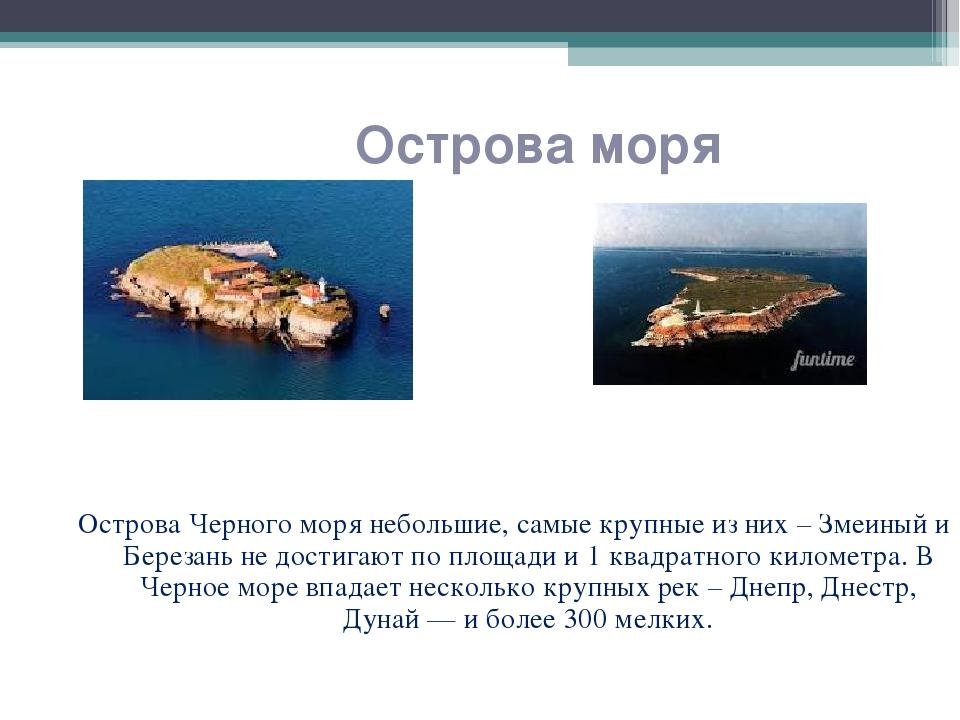 Острова моря Острова Черного моря небольшие, самые крупные из них – Змеиный и...