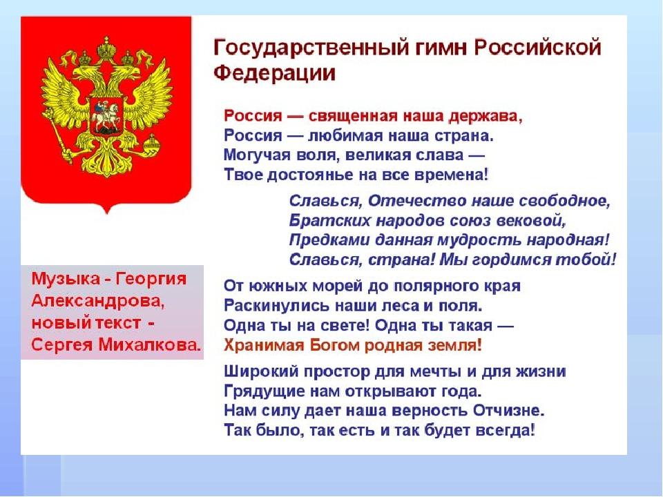 перенес операцию картинка гимн россии цветной эфир