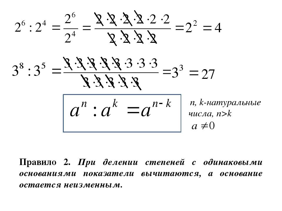 4 27 Правило 2. При делении степеней с одинаковыми основаниями показатели выч...