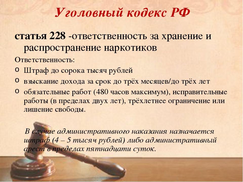 уголовный кодекс рф статья 228