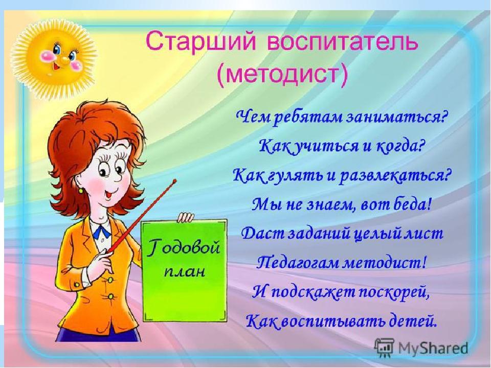 Картинки методист детского сада