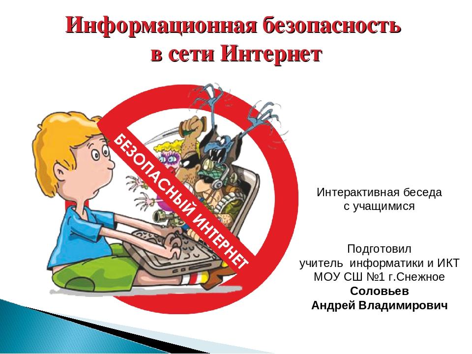 Картинки по информационной безопасности проект так безопасно