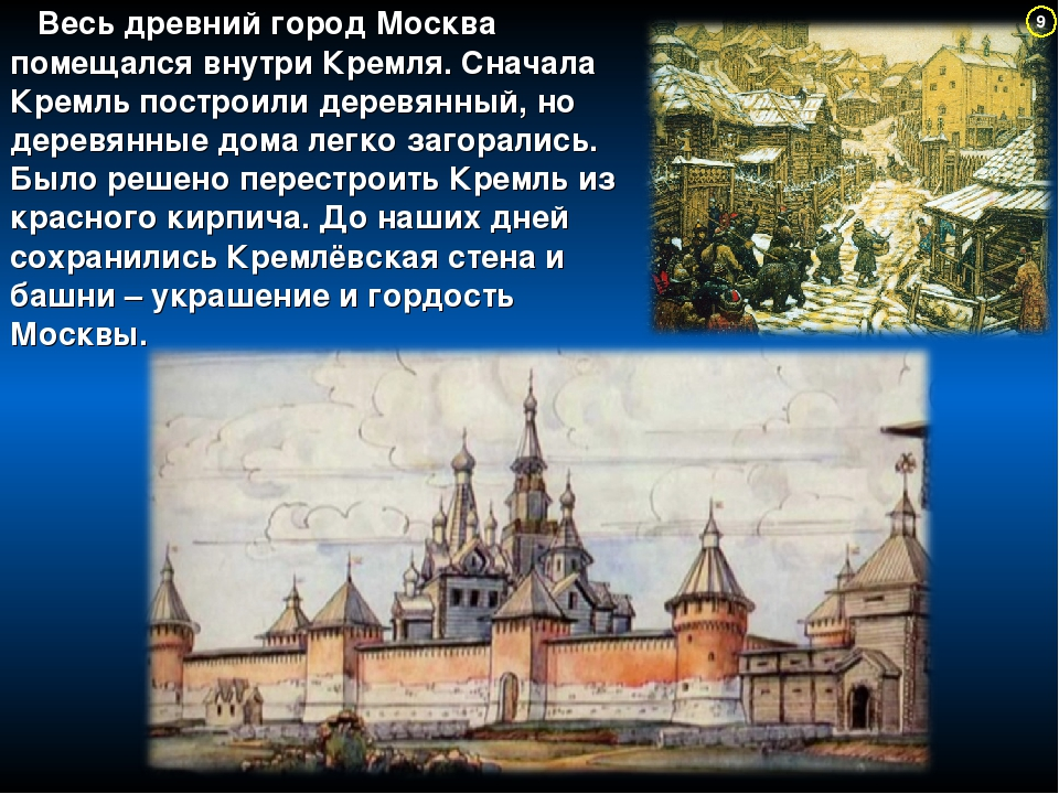 московский кремль история с картинками твоей жизни человек