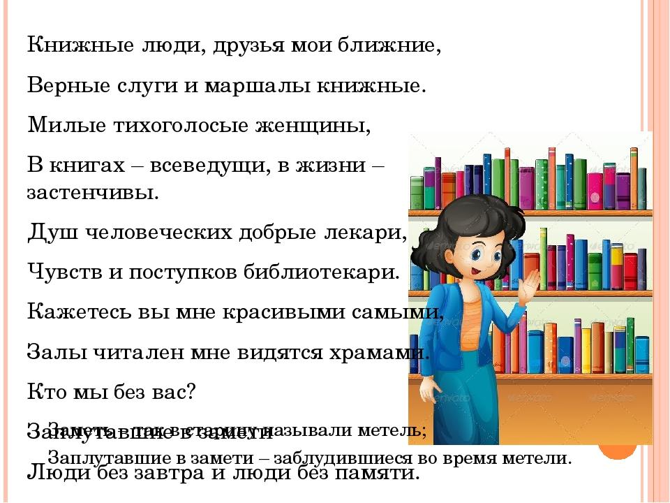 Книжные люди, друзья мои ближние, Верные слуги и маршалы книжные. Милые тихог...