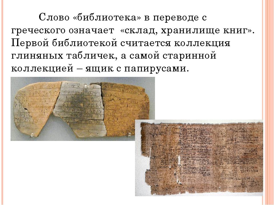 Слово «библиотека» в переводе с греческого означает «склад, хранилище книг»...