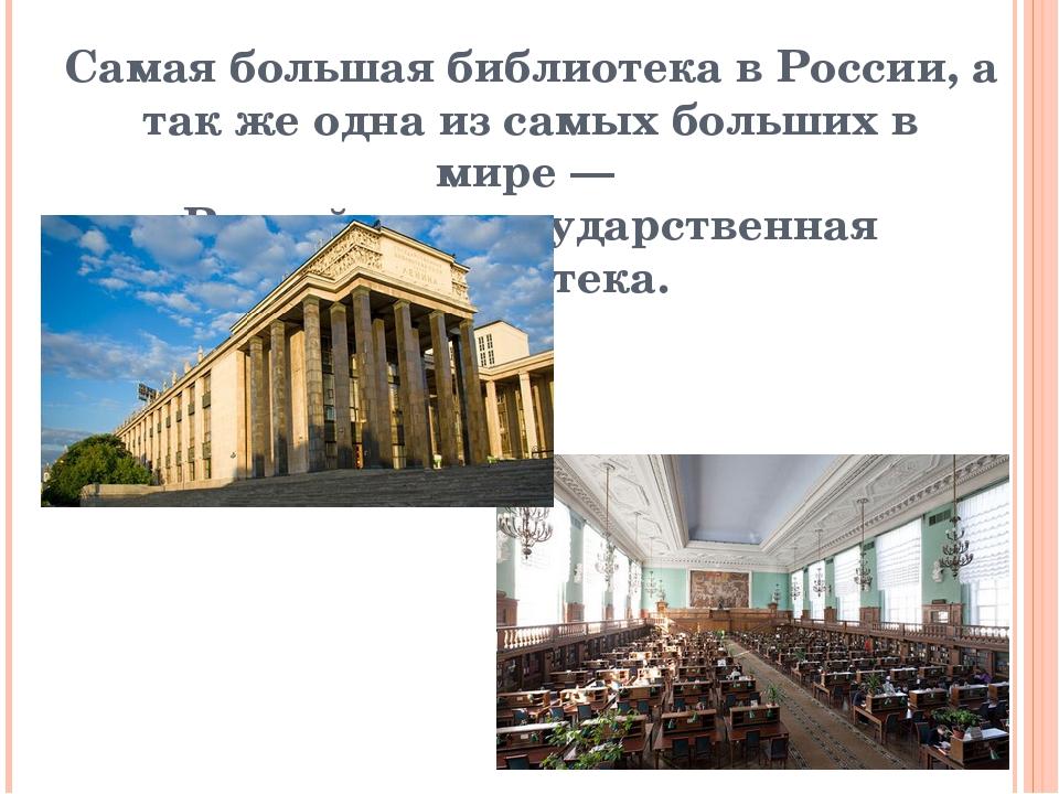 Самая большая библиотека в России, а так же одна из самых больших в мире— Ро...