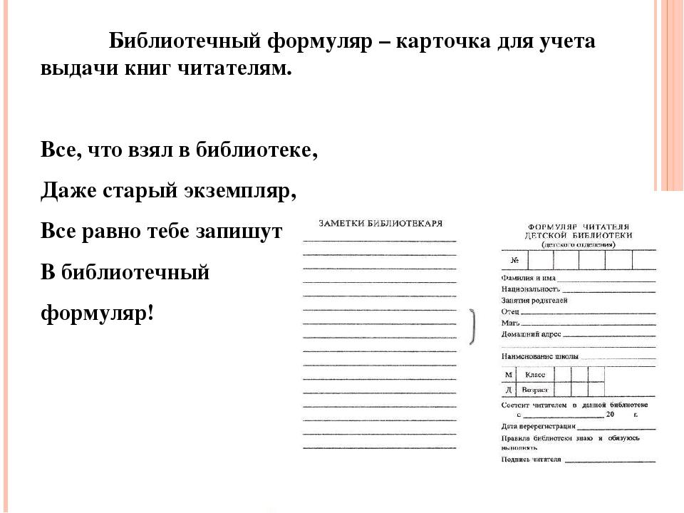 Библиотечный формуляр – карточка для учета выдачи книг читателям. Все, что...