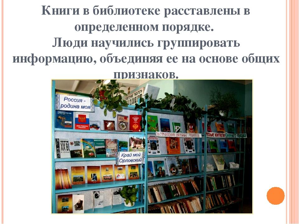 Книги в библиотеке расставлены в определенном порядке. Люди научились группир...
