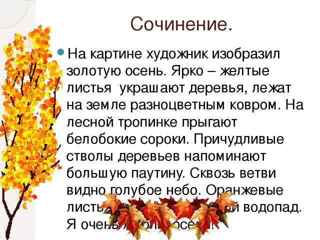 """Сочинение по картине И.С.Остроухова """"Золотая осень"""". 2 класс"""