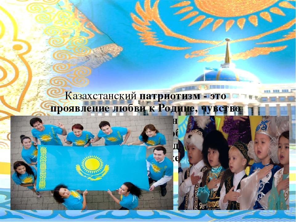 чего рисунки я патриот своей страны казахстан назначает