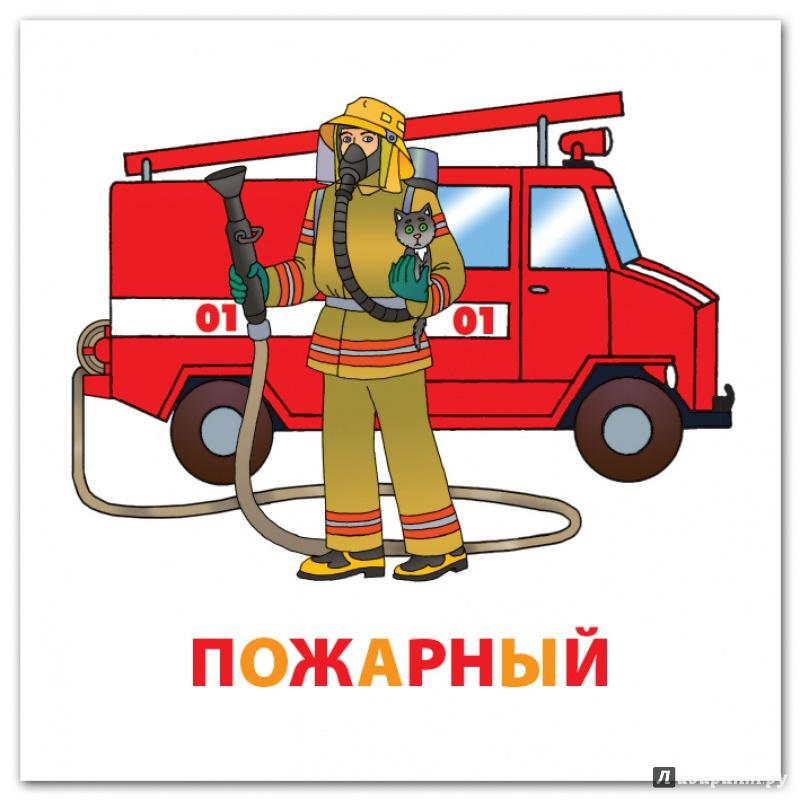 Картинки по пожарной безопасности для детей дошкольного возраста, дню победы