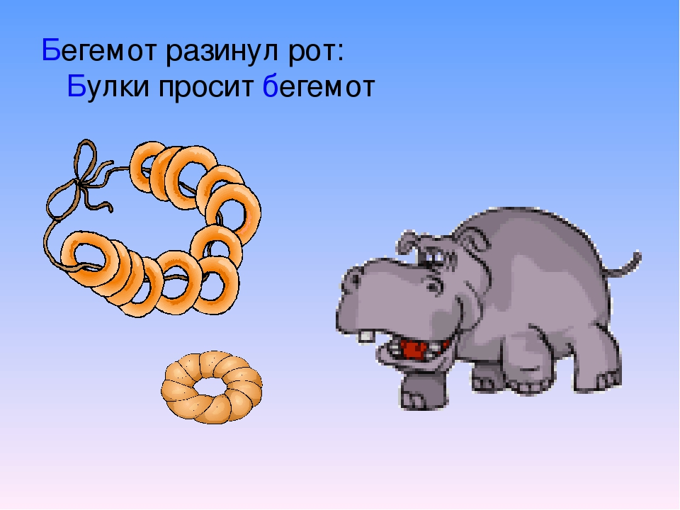 Бегемот разинул рот: Булки просит бегемот