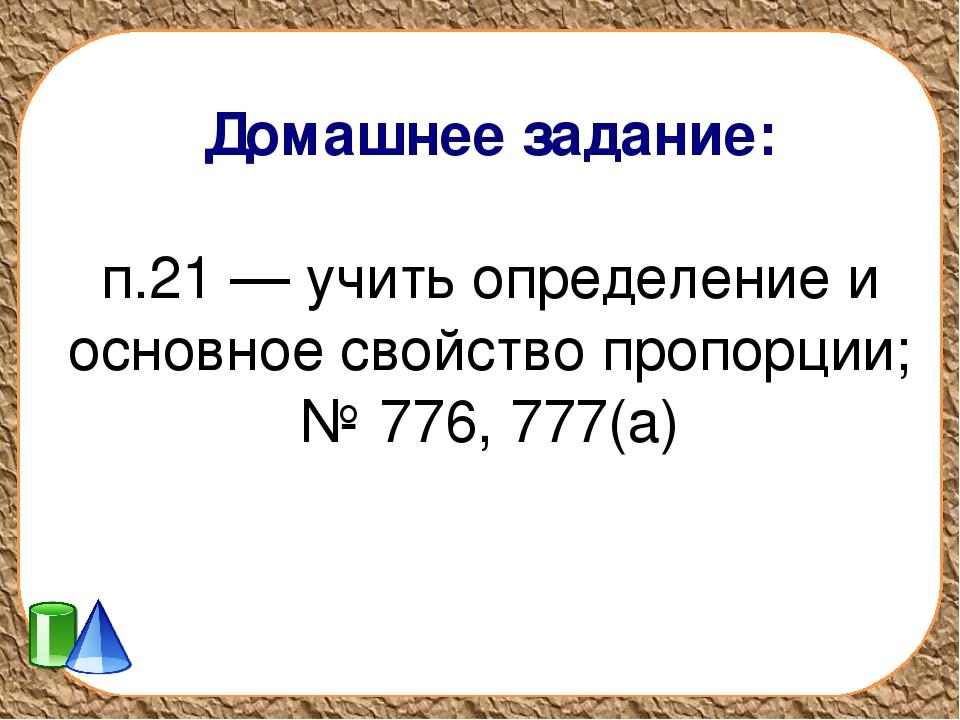 для урок математики 6 класс пропорция основное свойство пропорции придумывают себе оправдания