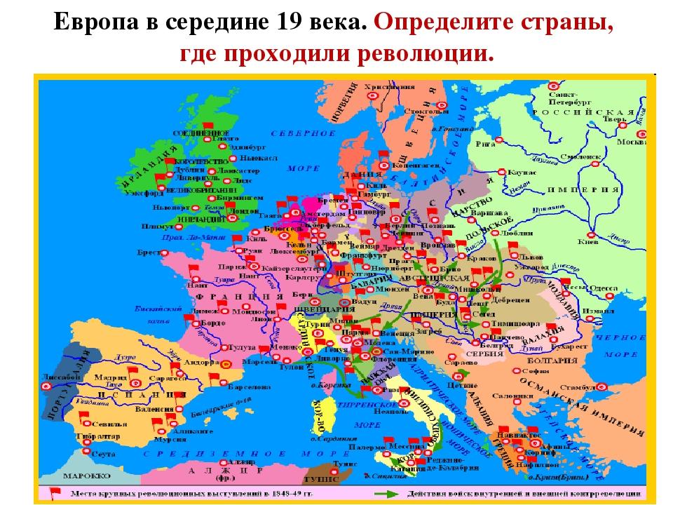 Европа в середине 19 века. Определите страны, где проходили революции.