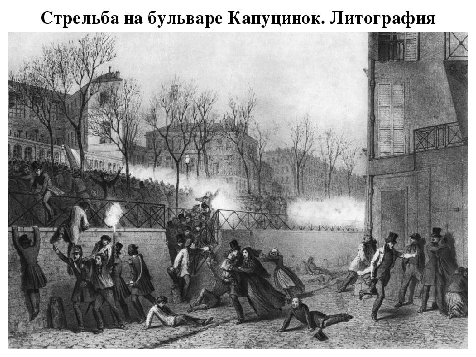 Стрельба на бульваре Капуцинок. Литография