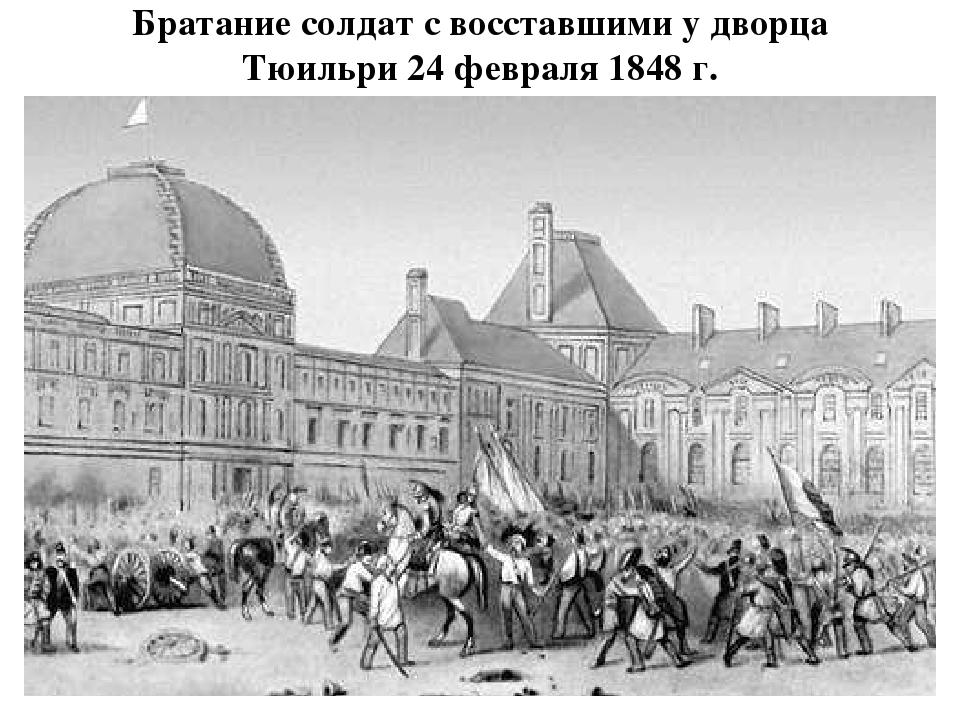 Братание солдат с восставшими у дворца Тюильри 24 февраля 1848 г.