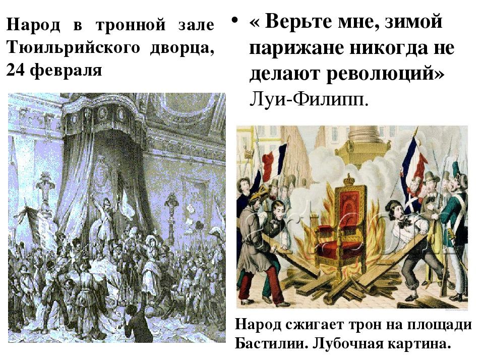 Народ в тронной зале Тюильрийского дворца, 24 февраля « Верьте мне, зимой пар...