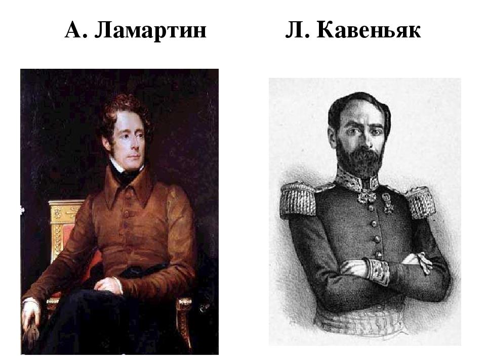 А. Ламартин Л. Кавеньяк