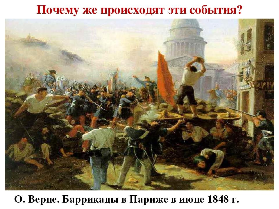 Почему же происходят эти события? О. Верне. Баррикады в Париже в июне 1848 г.