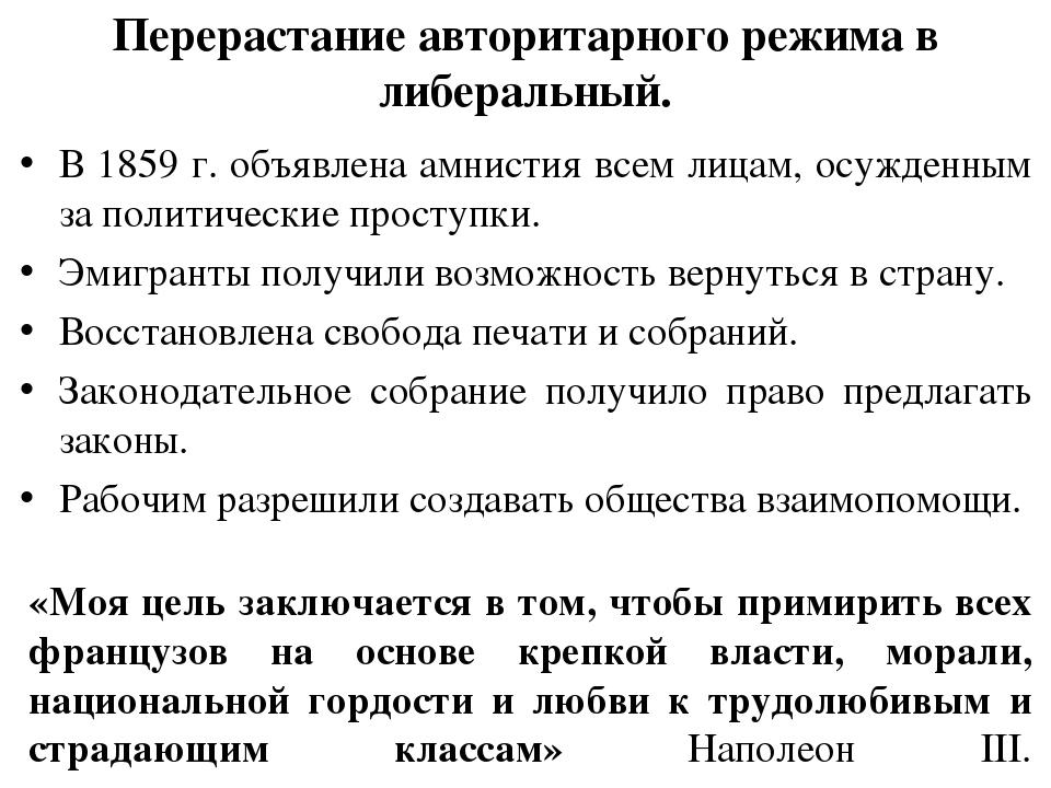 Перерастание авторитарного режима в либеральный. В 1859 г. объявлена амнистия...