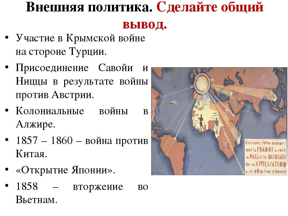 Внешняя политика. Сделайте общий вывод. Участие в Крымской войне на стороне Т...