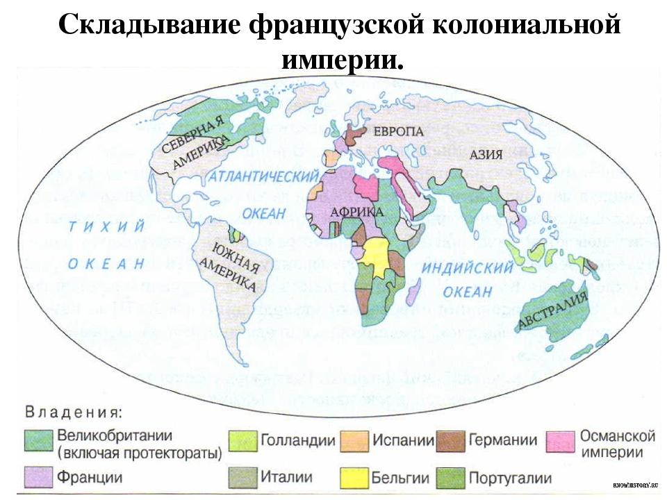 Складывание французской колониальной империи.