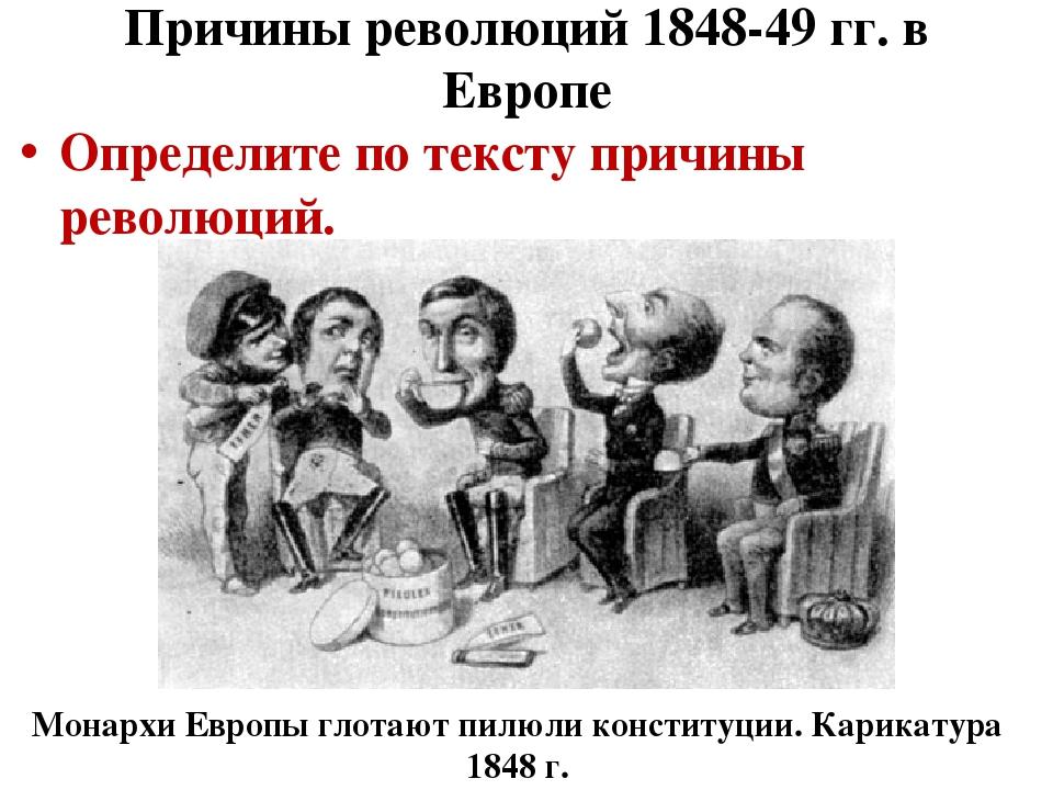 Причины революций 1848-49 гг. в Европе Определите по тексту причины революций...