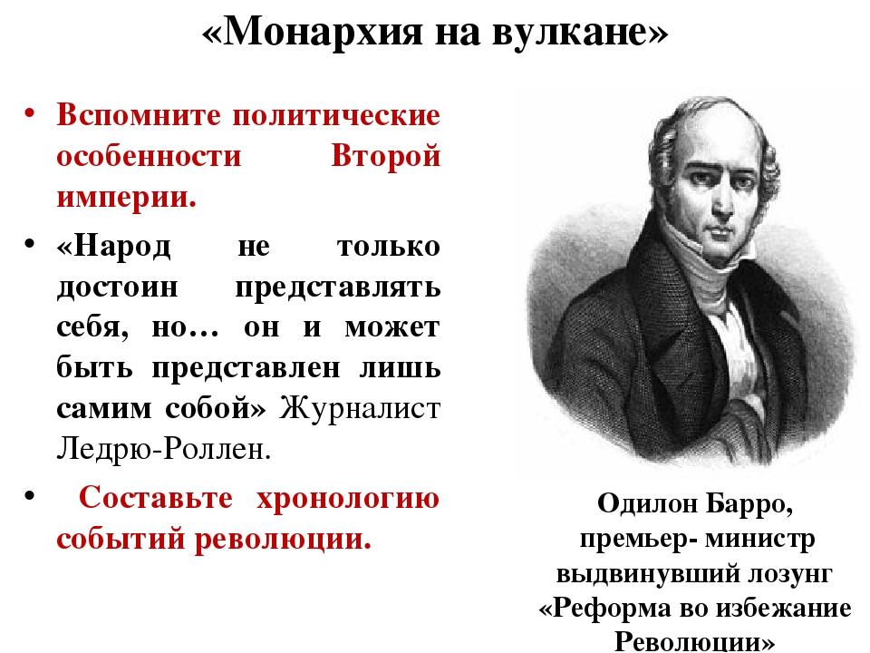 «Монархия на вулкане» Вспомните политические особенности Второй империи. «Нар...