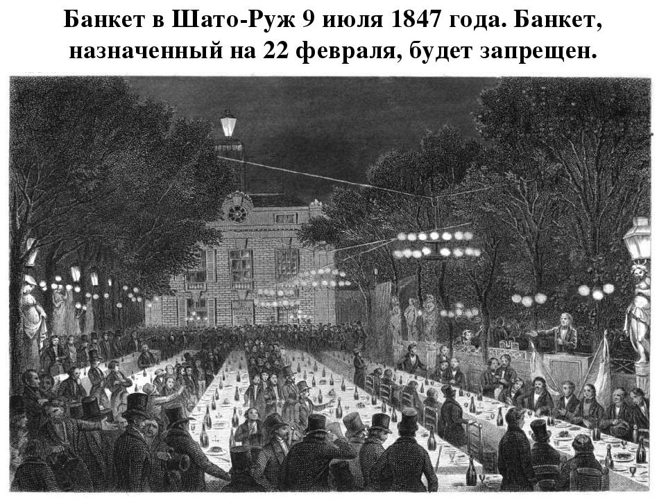 Банкет в Шато-Руж 9 июля 1847 года. Банкет, назначенный на 22 февраля, будет...