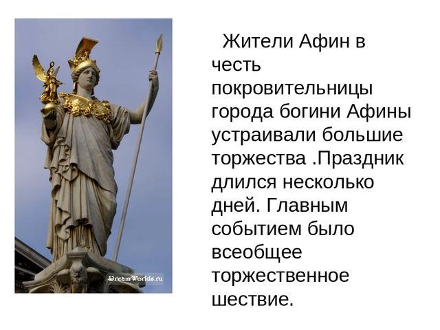 Образ красоты древнегреческого человека конспект урока изо 4 класс