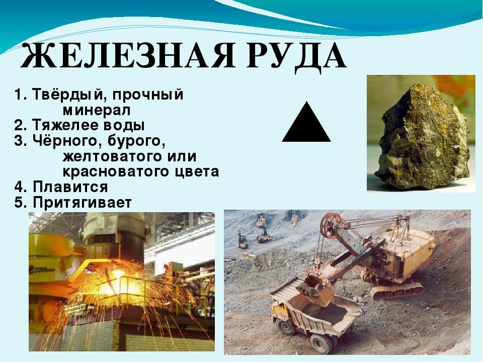 Днем, картинки из железной руды