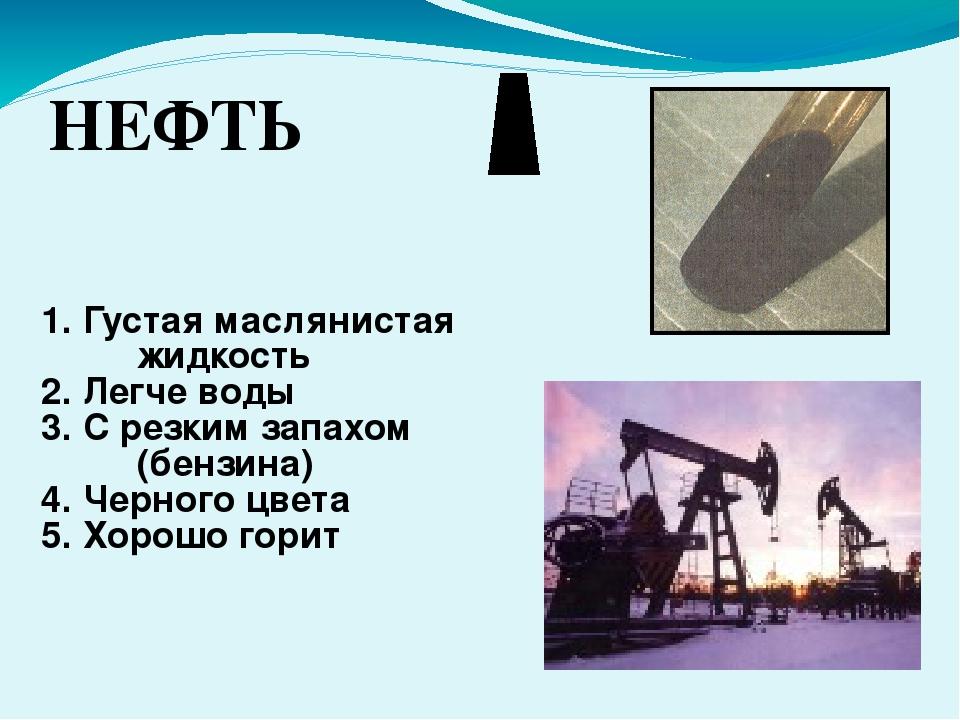 ощупь доклад про нефть с картинками отсюда
