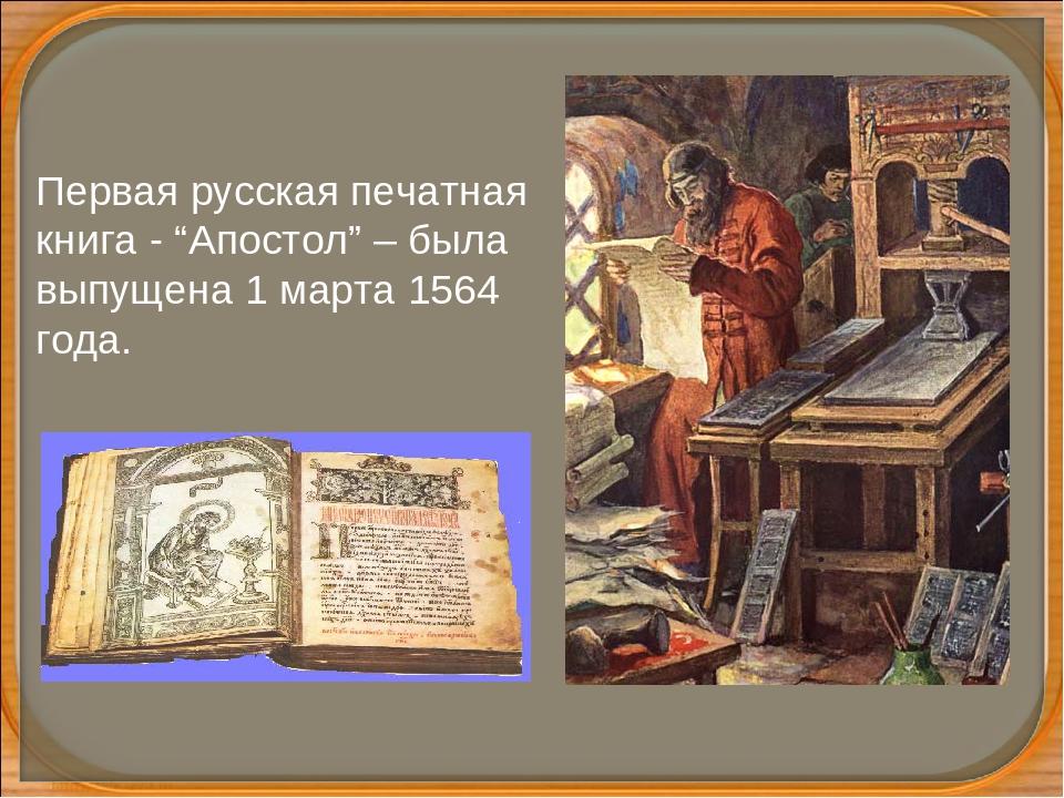 Первые книги россии будет