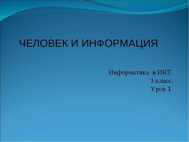 Информатика и ИКТ. 3 класс. Урок 1 ЧЕЛОВЕК И ИНФОРМАЦИЯ