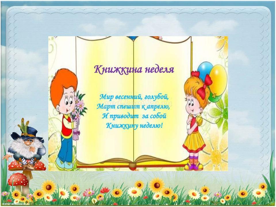 Книжкина неделя картинка для детей