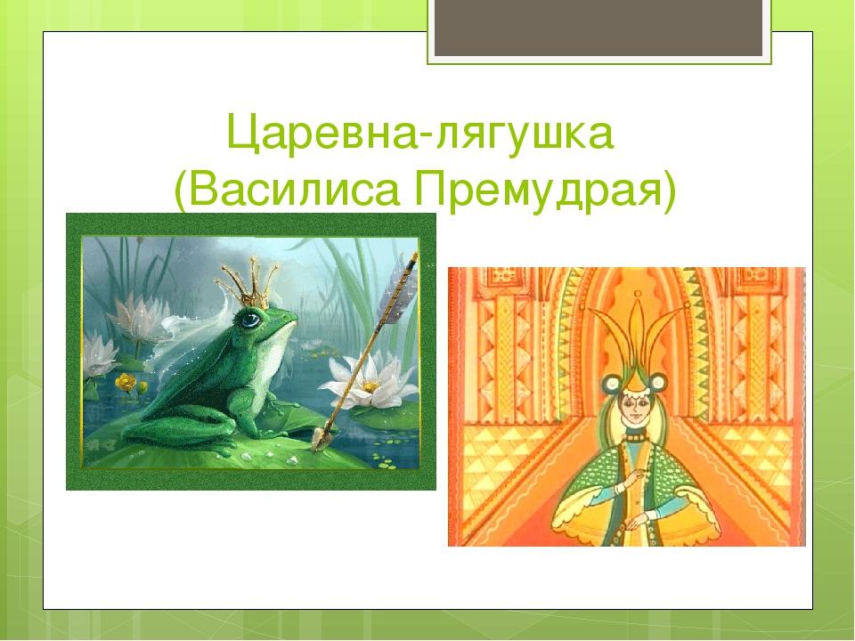 рисунок василисы премудрой из сказки царевна лягушка причиной его