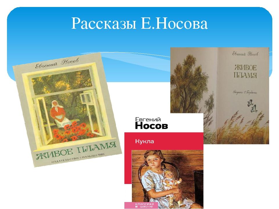 Рассказы Е.Носова