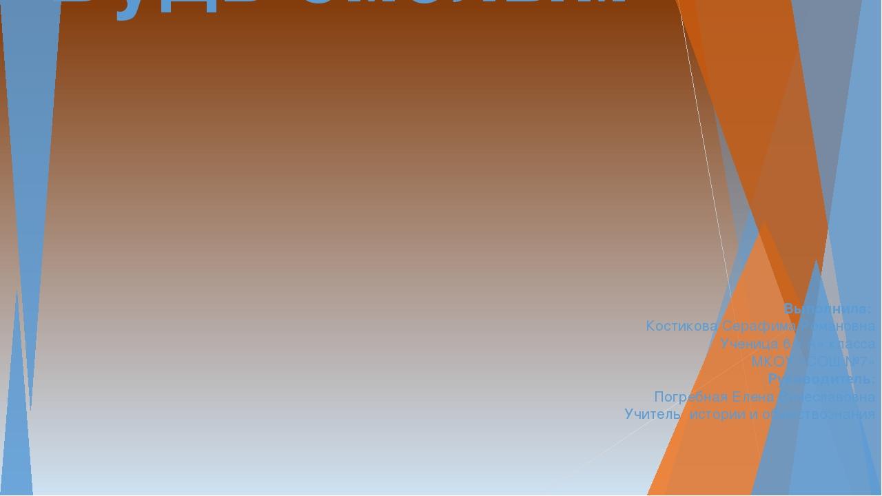 Будь смелым Выполнила: Костикова Серафима Романовна Ученица 6 « А» класса МКО...
