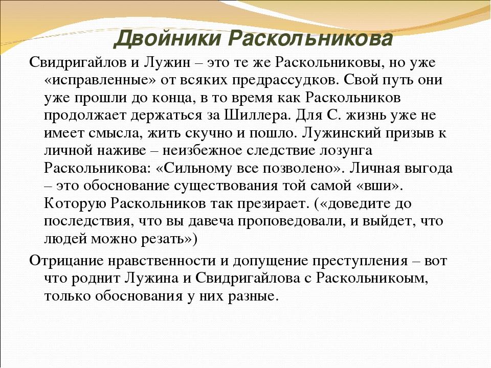 Почему лужин двойник раскольникова